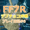 【FF7リメイク】後ろに回りこみ連続攻撃!バーストさせたらほぼ勝てる!デブチョコボの倒し方・攻略#6【FF7R】