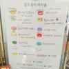 キウィクリームチーズマカロンが絶品過ぎて! 9月ソウル二人旅その13【のしやま備忘録】