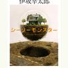 伊坂幸太郎さん「シーソーモンスター」電子書籍版は特典が