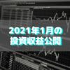 【目指せ不労所得】2021年1月の投資収益公開