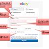 【eBay】登録方法
