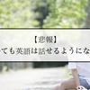 【悲報】日本に居ても英語は話せるようになります。