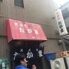 【広島】ホルモン ~有名食べログ高評価の店~