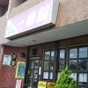 懐かしき昭和を思わせる町の洋食屋さん ミニレストラン一番舘@仙台 中山