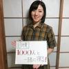 9月15日【吉村南美・1000人TVのおやすみなさい】第54回 番組告知