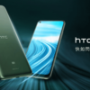 HTC、「U20 5G」と「Desire 20 Pro」を発表。HTC初の5G。