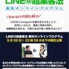 LINE@とInstagramで【月収100万円】は普通