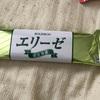 5月21日(火) エリーゼ、宇治抹茶