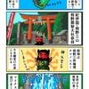紀伊国・熊野那智大社を参拝するカニ
