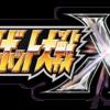 スパロボの最新作「スーパーロボット大戦X」が2018年3月29日に発売!「ワタル」「ナディア」が初参戦!