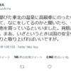 早稲田大学教授の有馬哲夫が言ってる「東北の水源地を中国人が買った」はデマ臭い