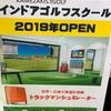 亀崎s tゴルフ!トラックマン知多半島初上陸!だと!?Σ(・□・;)