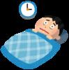 眠れないとき(入眠困難)の解決方法(その2) ー 人生をハッピーにするブログ