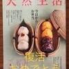 雑誌「天然生活」の編集部が扶桑社に移動に!8月発売で復活だって。