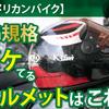 【アメリカンバイク】SG規格イケてるヘルメットはこれ!