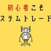 【高勝率!?】初心者こそシステムトレードを学ぼう!