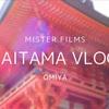 【YouTube】Saitama Vlog 大宮氷川神社・大宮公園