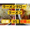 「ラーメンタロー」ラーメン@五反田の陣 VS 宅麺.com【徹底比較40杯目】