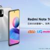 シャオミ、Redmi Note 10 JEを発表も、なんか微妙・・・。