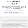 LINE Pay、コンビニ限定の100円OFFクーポン