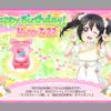 【スクフェス】にこちゃん誕生日記念!ガチャ結果