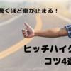 【初心者向け】驚くほど車が止まるヒッチハイクのコツ4選【保存版】