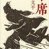 青山文平「半席」(43)
