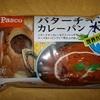 パスコのバターチキンカレーパン
