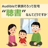 Amazon Audible【アマゾン オーディブル】で大人も子供も本好きに!
