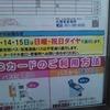 北海道中央バスお盆ダイヤ