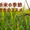 新米の季節、土鍋炊きのオススメ:まずはお米選び!おすすめは五つ星お米マイスター屋部商店~