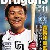 大島、平田の残留で中日ドラゴンズの試合をまた見たいと思った