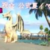 *【公式】DDONラジオ 夏のイベント開催決定(*´ㅂ`*)♥ *