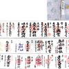 御朱印帳経過記録 神社20冊目