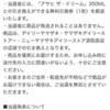 3/1 デイリーヤマザキ アサヒ ザ・ドリーム ビール
