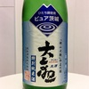 大観 ピュア茨城 特別純米 蔵なま(森島酒造・日立市)