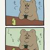 悲熊「シャケおにぎり」