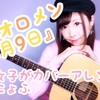 3月9日/レミオロメンさんのカバーアレンジ動画作りまし太郎