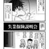 【漫画】前途多難な手続きハシゴ!【実録】