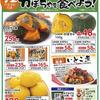 企画 サブテーマ かぼちゃを食べよう サミット 12月20日号
