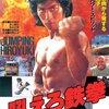 【映画感想】『吼えろ鉄拳』(1981) / 真田広之主演の東映アクション映画