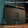 Nintendo Switchまとめ!:スプラトゥーン、マリオ、ゼルダ、スカイリムなど目白押し!気になる価格は...