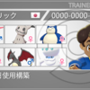 剣盾s6最終日使用構築 🍊〜未完〜