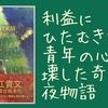 【書評】利益にひたむきな青年の心を壊した奇跡の夜物語『クリスマス・キャロル』