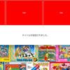 【2018年11月】ファミリーコンピュータ Nintendo Switch Online