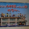 トキワ荘のあった街    椎名町へ