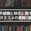 【書評】海外就職と移住に関するオススメの書籍5選