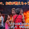 【ママ、お家が燃えちゃうよ、、】 ~母の日にスラムを襲った大火災。すべてを失った人々の哀切と祈りの声~  (#フィリピンセブ #緊急支援 #国際協力NGO #SDGs #義援金支援金寄付募金)