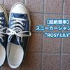 """【超絶便利】スニーカーシャンプー""""ROSY LILY"""""""