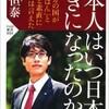 「日本人はいつ日本が好きになったのか」(竹田恒泰)